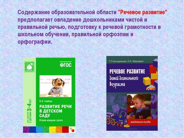 """Содержание образовательной области """"Речевое развитие"""" предполагает овладение..."""