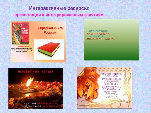 Интерактивные ресурсы: презентации к интегрированным занятиям