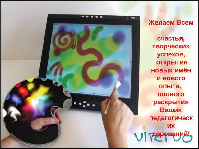 Желаем Всем счастья, творческих успехов, открытия новых имён и нового опыта,...