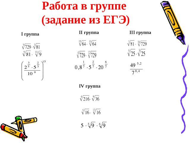 Работа в группе (задание из ЕГЭ) IV группа III группа II группа I группа