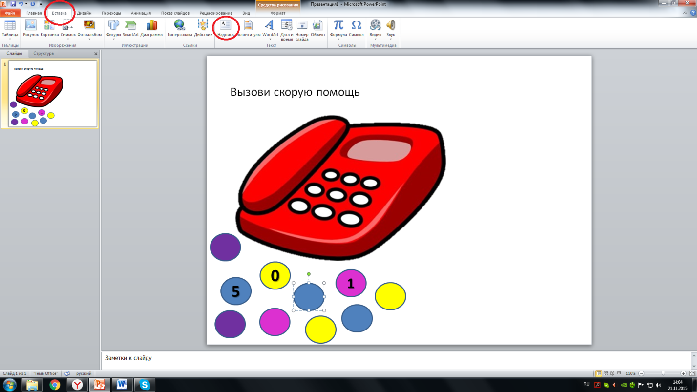 C:\Users\Дом\Desktop\Безымянный 3.png