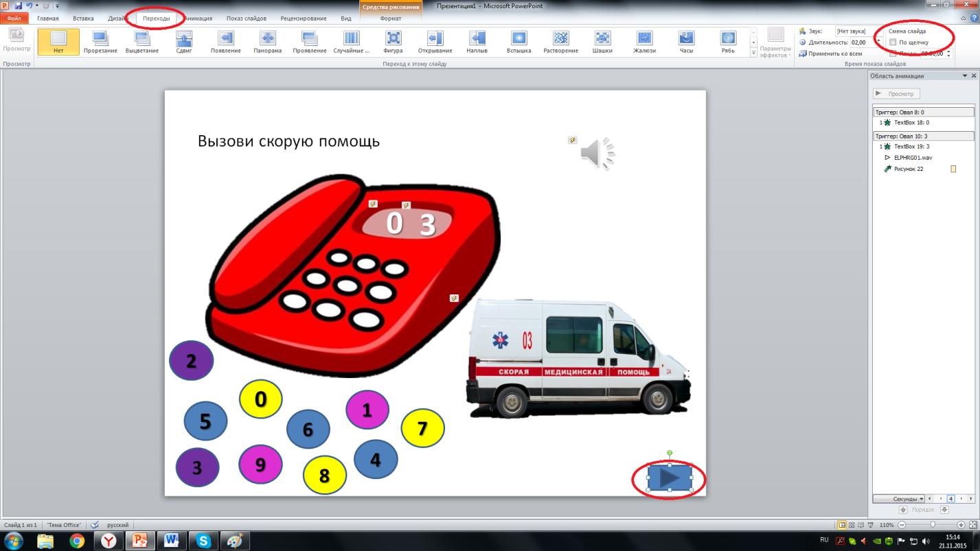Как сделать слайд на телефоне