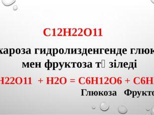 Сахароза C12H22O11 Сахароза гидролизденгенде глюкоза мен фруктоза түзіледі C1