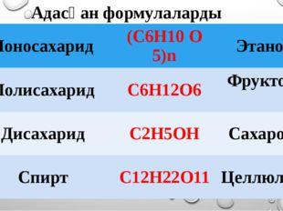 Адасқан формулаларды табыңдар Моносахарид (C6H10O5)n Этанол Полисахарид C6H12