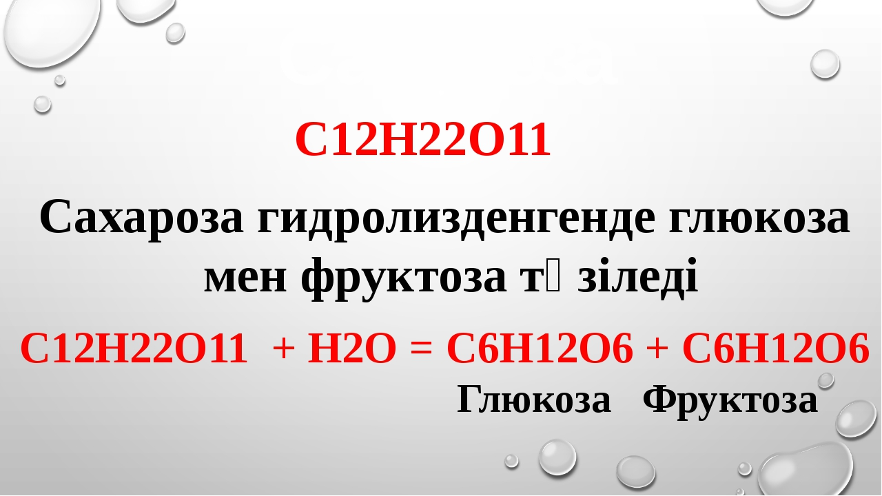 Сахароза C12H22O11 Сахароза гидролизденгенде глюкоза мен фруктоза түзіледі C1...