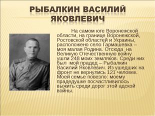 На самом юге Воронежской области, на границе Воронежской, Ростовской областе