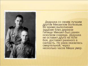Дедушка со своим лучшим другом Михаилом Волковым. Во время выполнения задани