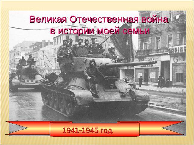 1941-1945 год. Великая Отечественная война в истории моей семьи