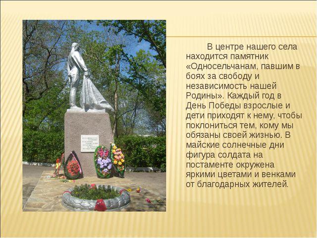 В центре нашего села находится памятник «Односельчанам, павшим в боях за сво...