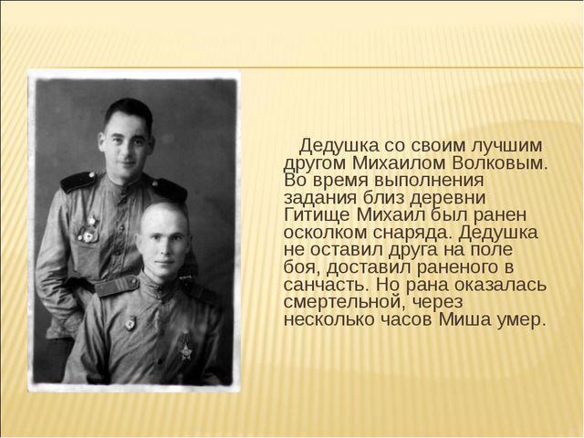 Дедушка со своим лучшим другом Михаилом Волковым. Во время выполнения задани...