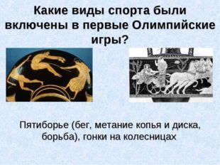 Какие виды спорта были включены в первые Олимпийские игры? Пятиборье (бег, ме