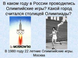В каком году в России проводились Олимпийские игры? Какой город считался стол