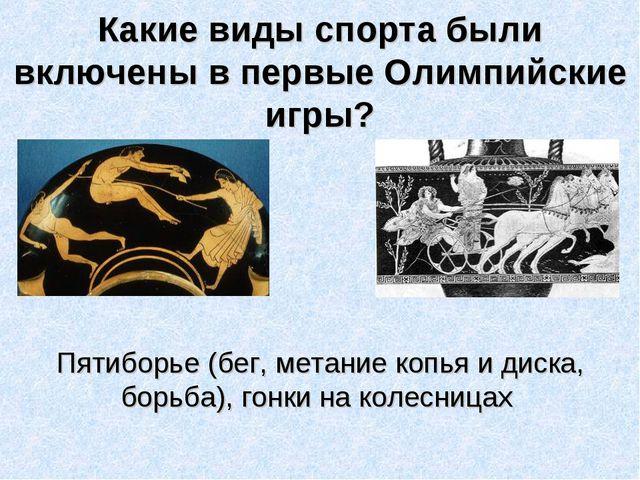 Какие виды спорта были включены в первые Олимпийские игры? Пятиборье (бег, ме...