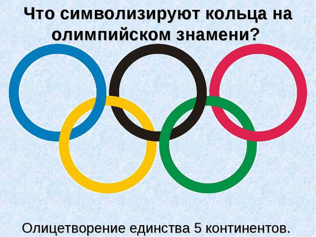 Что символизируют кольца на олимпийском знамени? Олицетворение единства 5 кон...