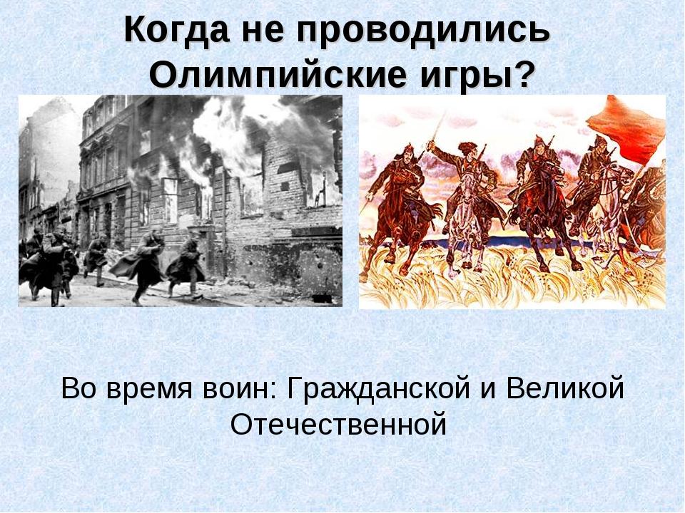Когда не проводились Олимпийские игры? Во время воин: Гражданской и Великой О...