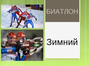 БИАТЛОН Зимний