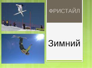 ФРИСТАЙЛ Зимний