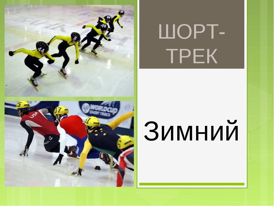 ШОРТ-ТРЕК Зимний