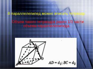 В параллелепипед можно вписать тетраэдр. Объем такого тетраэдра равен 1/3 час