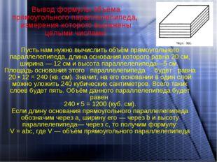 Вывод формулы объёма прямоугольного параллелепипеда, измерения которого выраж
