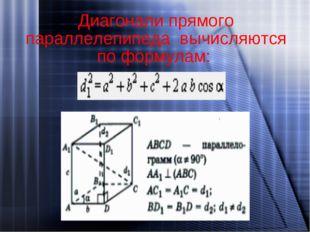 Диагонали прямого параллелепипеда вычисляются по формулам: