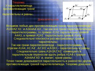 Теорема: У параллелепипеда противолежащие грани параллельны и равны. Доказате