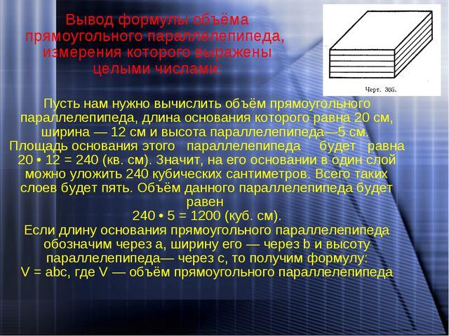 Вывод формулы объёма прямоугольного параллелепипеда, измерения которого выраж...