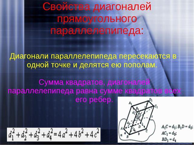Свойства диагоналей прямоугольного параллелепипеда: Диагонали параллелепипеда...