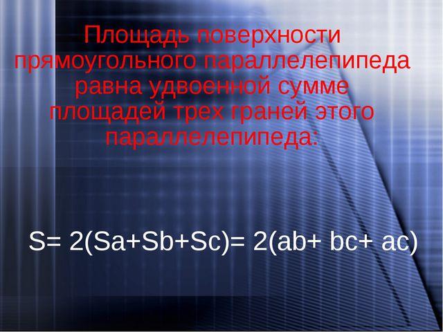 Площадь поверхности прямоугольного параллелепипеда равна удвоенной сумме площ...
