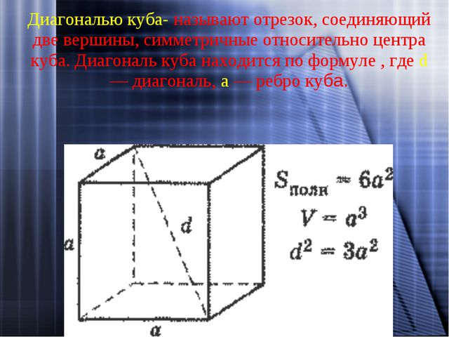 Диагональю куба- называют отрезок, соединяющий две вершины, симметричные отно...