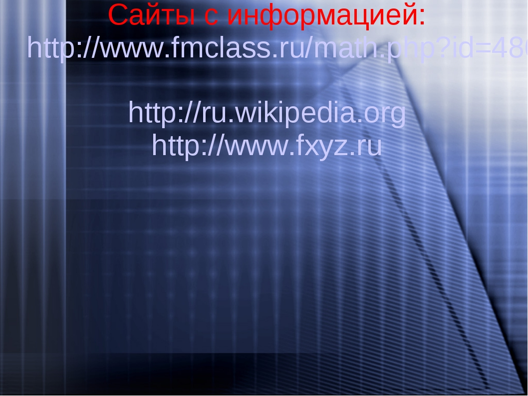 Сайты с информацией: http://www.fmclass.ru/math.php?id=4862626930263 http://r...