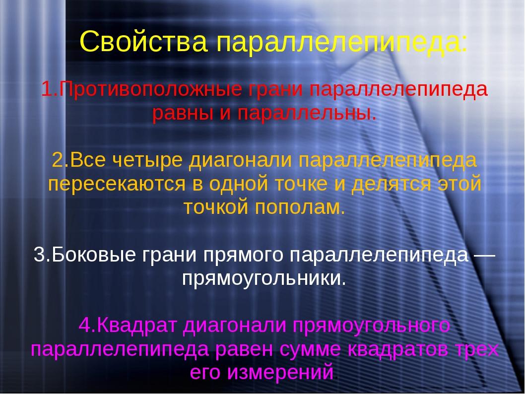 Свойства параллелепипеда: 1.Противоположные грани параллелепипеда равны и пар...