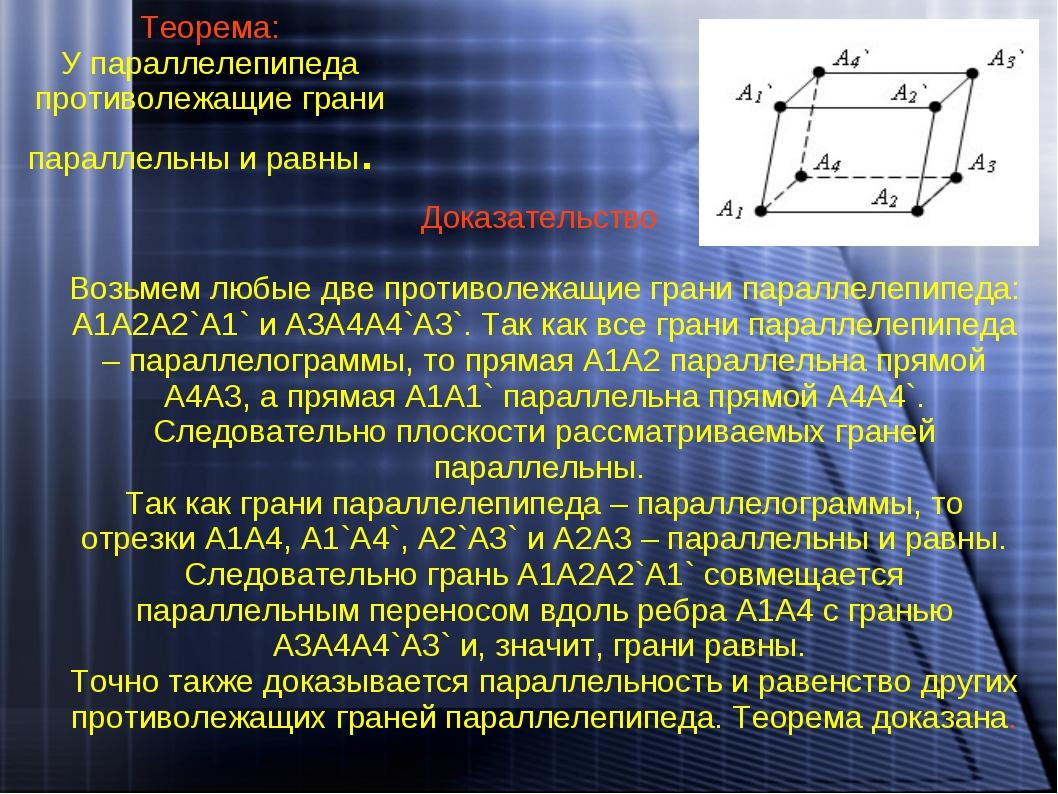 Теорема: У параллелепипеда противолежащие грани параллельны и равны. Доказате...