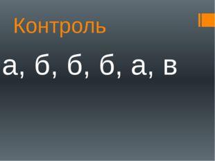 Контроль а, б, б, б, а, в