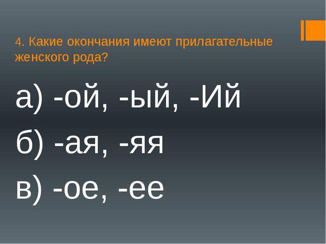 4. Какие окончания имеют прилагательные женского рода? а) -ой, -ый, -Ий б) -...