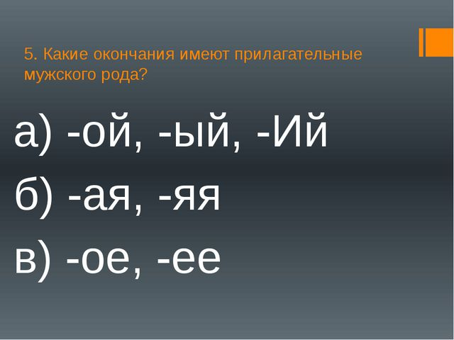 5. Какие окончания имеют прилагательные мужского рода? а) -ой, -ый, -Ий б) -...
