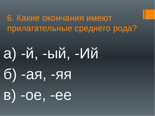 6. Какие окончания имеют прилагательные среднего рода? а) -й, -ый, -Ий б) -ая...