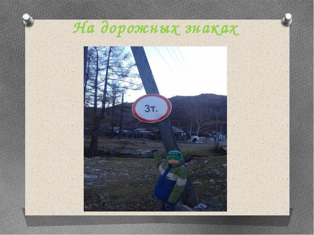 На дорожных знаках
