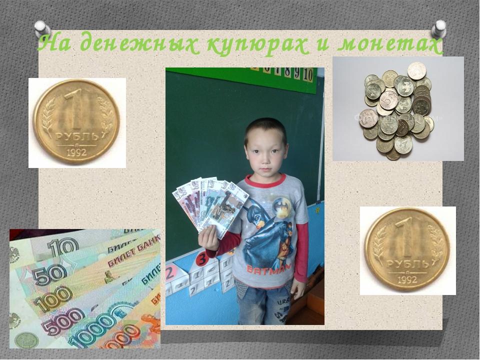 На денежных купюрах и монетах
