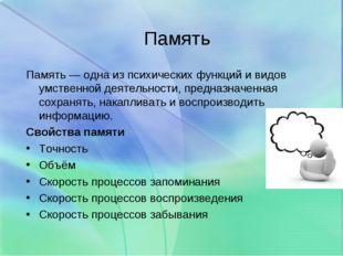 Память Память— одна из психических функций и видов умственной деятельности,