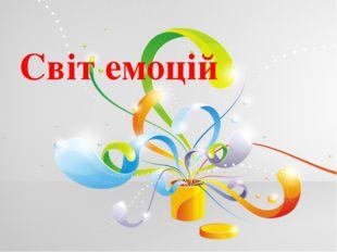 Світ емоцій