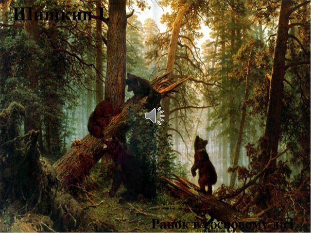 Шишкин І. Ранок в сосновому лісі