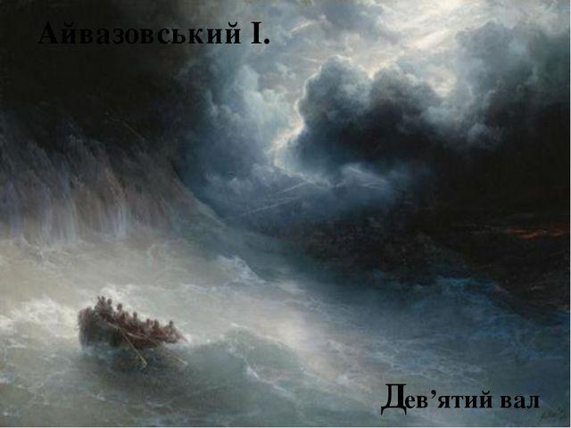 Айвазовський І. Дев'ятий вал