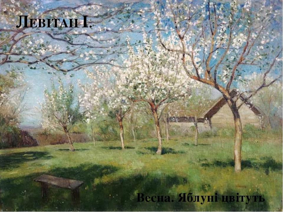 ЛЕВІТАН І. Весна. Яблуні цвітуть