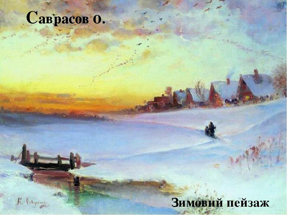 Саврасов о. Зимовий пейзаж