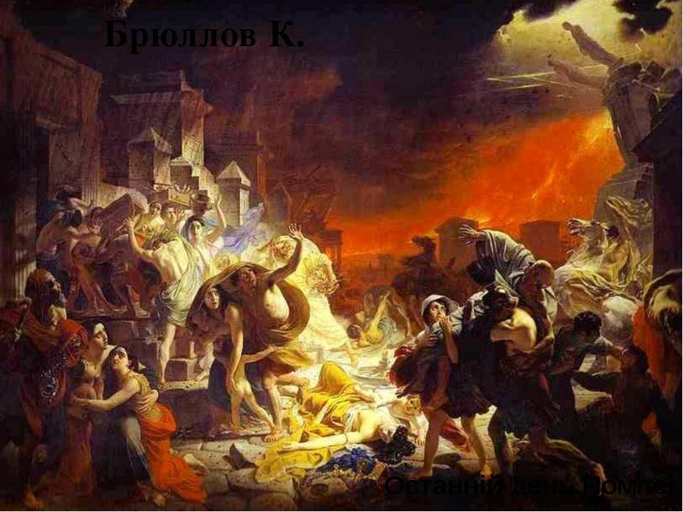 Брюллов К. Останній день Помпеі