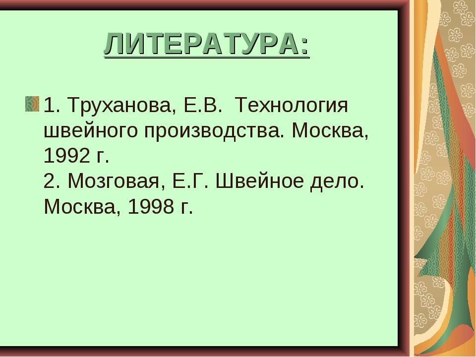 ЛИТЕРАТУРА: 1. Труханова, Е.В. Технология швейного производства. Москва, 1992...
