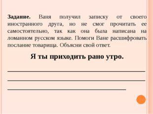 Задание. Ваня получил записку от своего иностранного друга, но не смог прочит