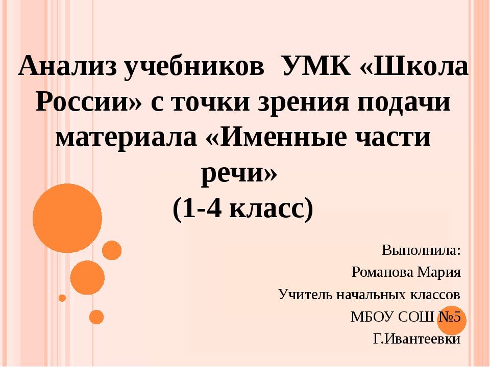 Анализ учебников УМК «Школа России» с точки зрения подачи материала «Именные...
