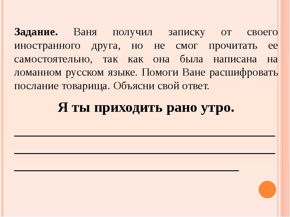 Задание. Ваня получил записку от своего иностранного друга, но не смог прочит...